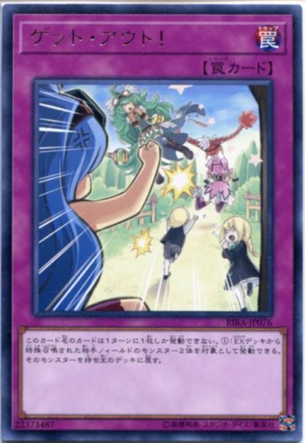 遊戯王 ゲット・アウト! レア RIRA-JP076 通常罠...