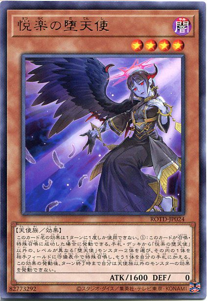 遊戯王 悦楽の堕天使(レア)ROTD-JP024 闇属性...