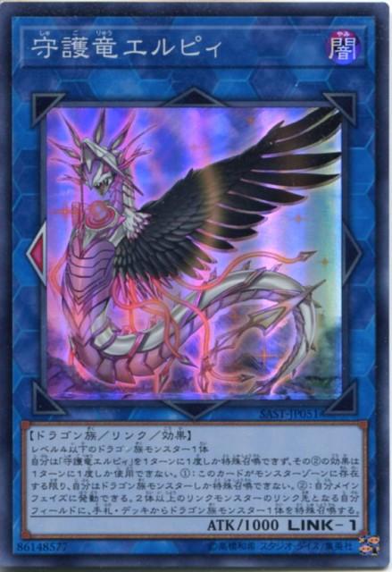 守護竜エルピィ スーパーレア SAST-JP051 闇属...