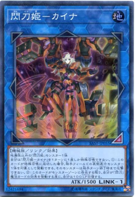 閃刀姫−カイナ スーパーレア SAST-JP055 地属...