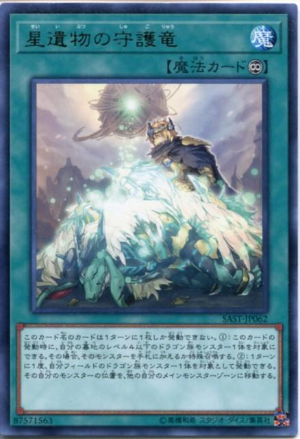 星遺物の守護竜 レア SAST-JP062 永続魔法【遊...