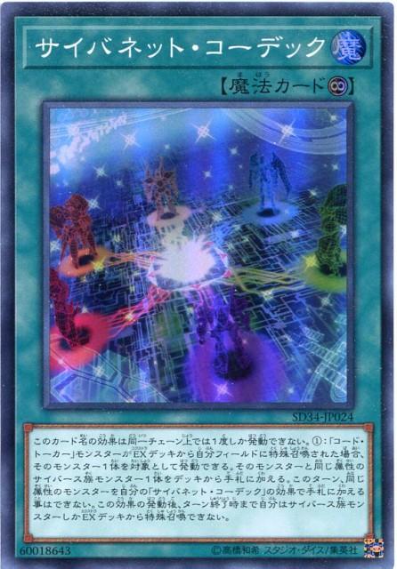 サイバネット・コーデック スーパーレア SD34-J...