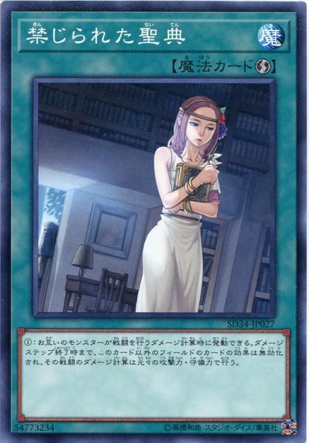 禁じられた聖典 ノーマル SD34-JP027 速攻魔法...