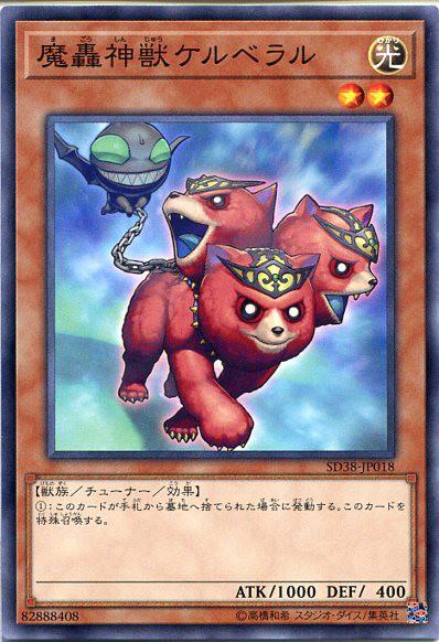 遊戯王 魔轟神獣ケルベラル(ノーマル) SD38-JP01...