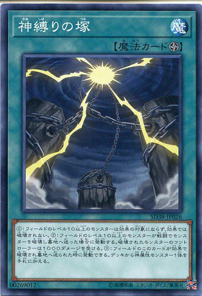 遊戯王 神縛りの塚(ノーマル) SD38-JP026 フ...