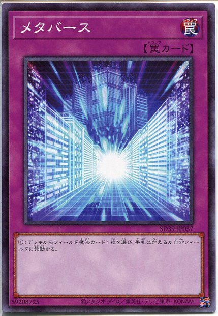 遊戯王 メタバース(ノーマル) SD39-JP037 通常...
