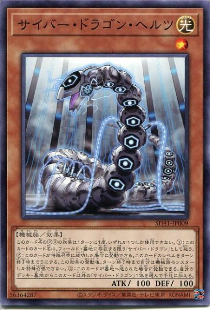 遊戯王 サイバー・ドラゴン・ヘルツ(ノーマル) S...