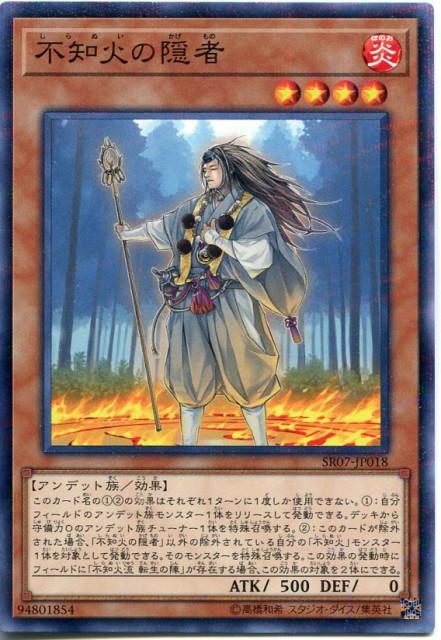 不知火の隠者 ノーマルパラレル SR07-JP018 炎...
