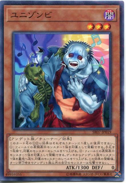 ユニゾンビ ノーマルパラレル SR07-JP019 闇属...