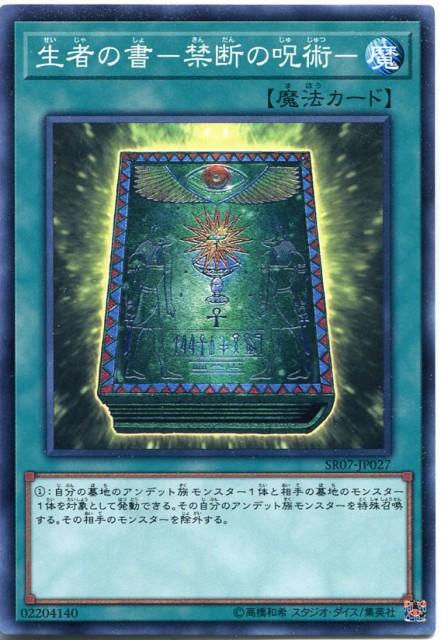 生者の書-禁断の呪術- ノーマル SR07-JP027 通...