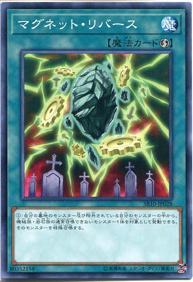 遊戯王 マグネット・リバース(ノーマル) SR10-...