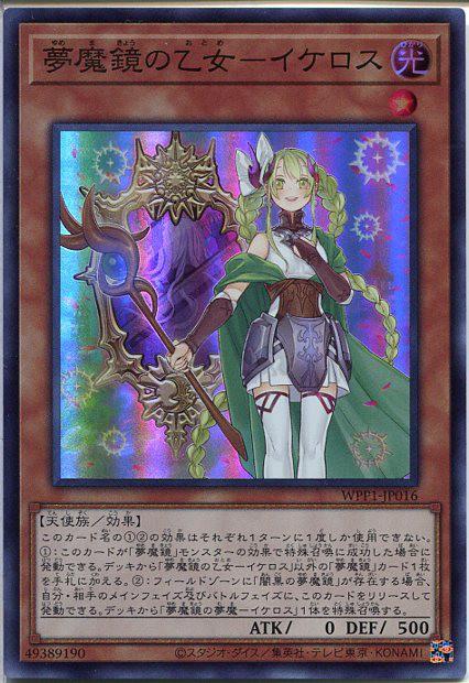 遊戯王 夢魔鏡の乙女-イケロス(スーパーレア) ...