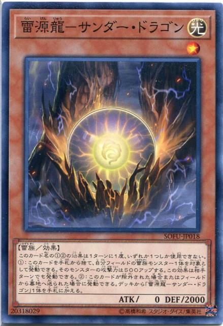 雷源龍-サンダー・ドラゴン ノーマル SOFU-JP01...