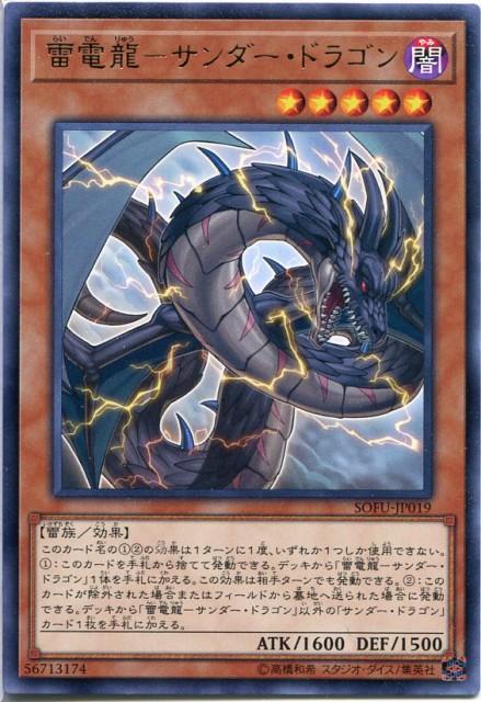 雷電龍-サンダー・ドラゴン レア SOFU-JP019 闇...
