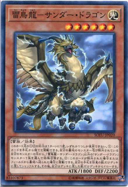 雷鳥龍-サンダー・ドラゴン ノーマル SOFU-JP02...