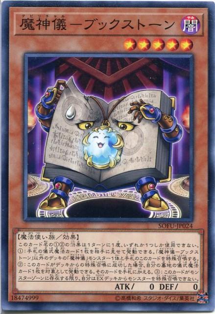 魔神儀-ブックストーン ノーマル SOFU-JP024 闇...