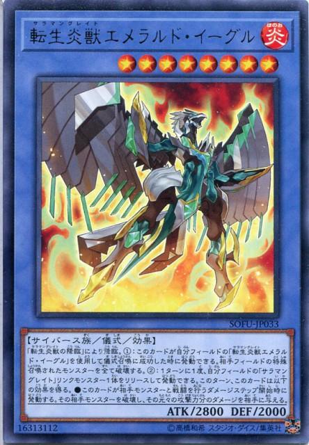 転生炎獣エメラルド・イーグル レア SOFU-JP033 ...