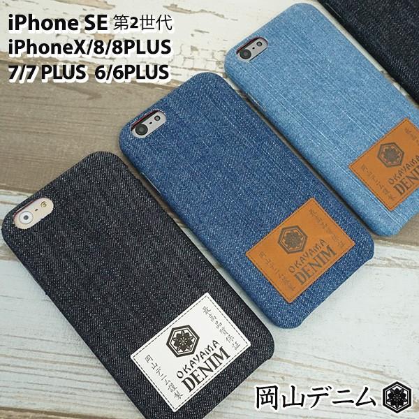 iPhoneSE(第2世代) iPhoneX iPhone8 ケース iPhon...