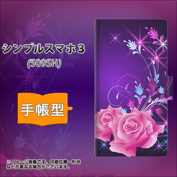 メール便送料無料 softbank シンプルスマホ3 509S...