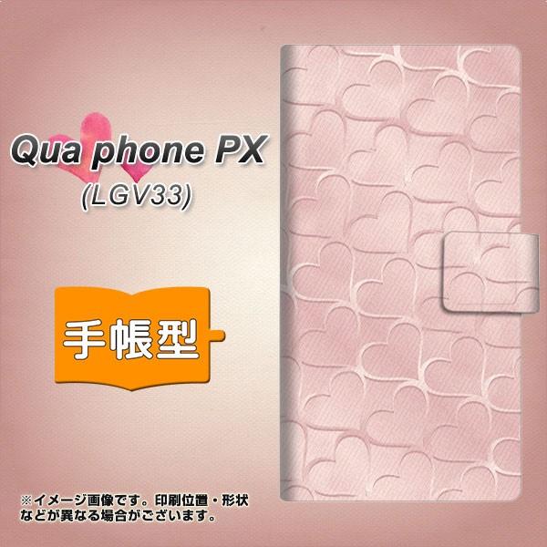 メール便送料無料 au Qua phone PX LGV33 手帳型...