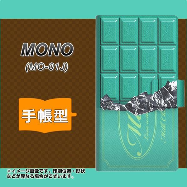 メール便送料無料 docomo MONO MO-01J 手帳型スマ...