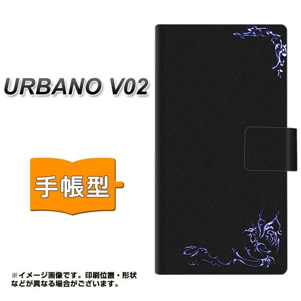 メール便送料無料 au URBANO V02 手帳型スマホケ...