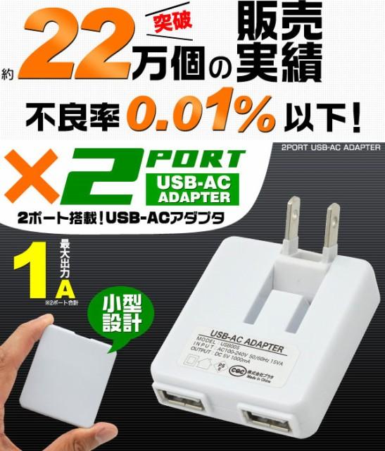 2ポート USB製品→家庭用コンセント充電アダプタ...