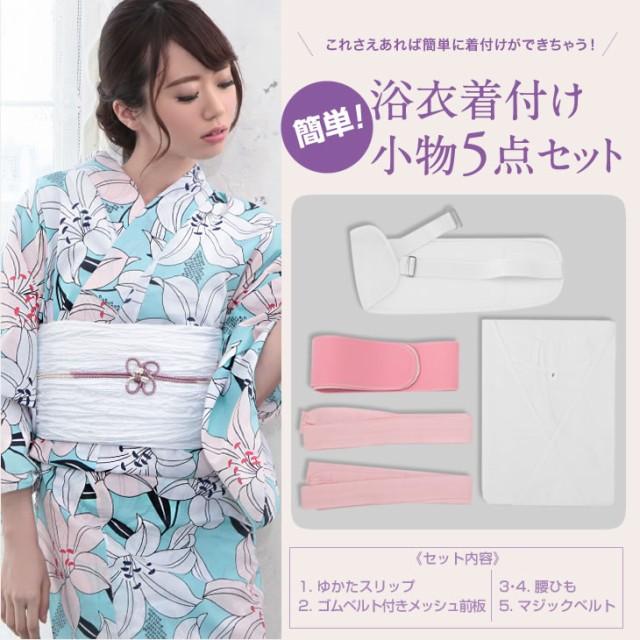 浴衣着付け小物◆5点セット(d6069)