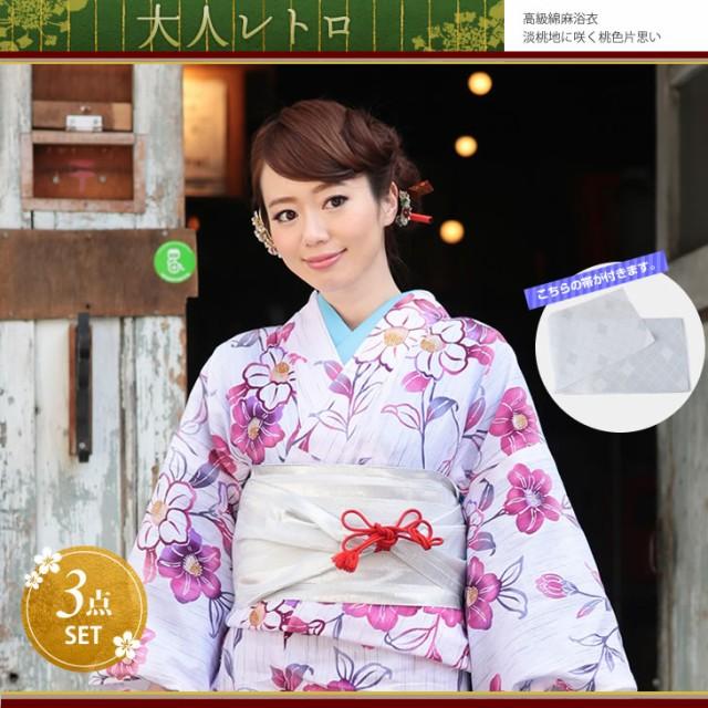 浴衣 3点セット 椿 (ピンク) 【大人レトロ 綿麻浴...