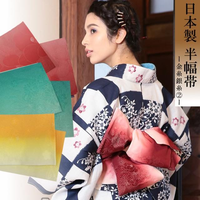 送料無料 浴衣 帯 単品  【日本製の半幅帯-金糸銀...