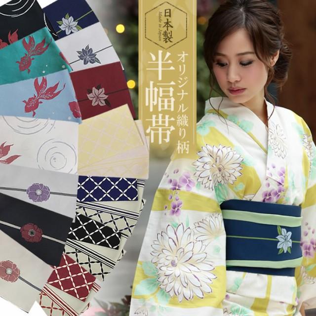 半幅帯 単品 浴衣帯【日本製◆オリジナル織り柄・半幅帯(d5609)】レトロ モダン ホンコンマダム
