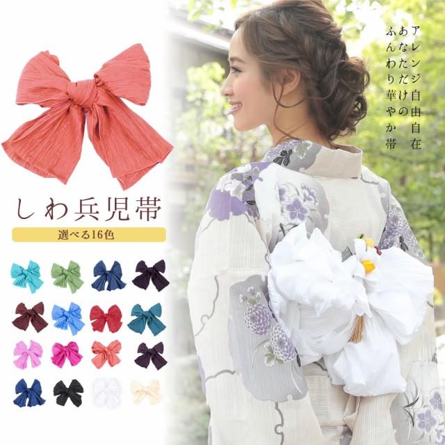 帯 単品 ふんわりボリュームしわ兵児帯(d2045) 浴衣 レイデース 女性用 帯