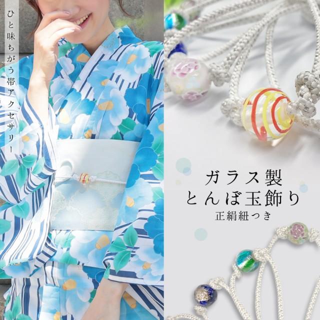 帯飾り選べる6色!正絹紐つきガラス製とんぼ玉飾...