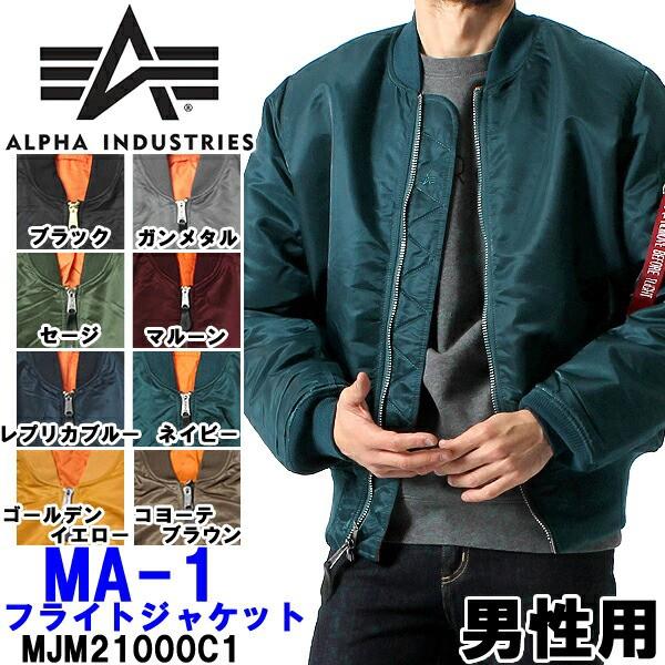 ALPHA アルファ MA-1 フライト ジャケット US(米...