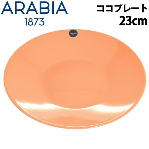 アラビア ココ プレート 23cm ARABIA KOKO PLATE ...