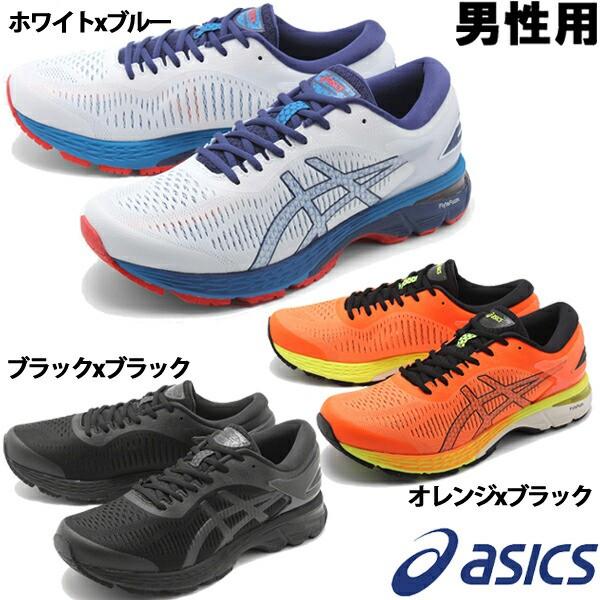 アシックス ゲル カヤノ 25 男性用 ASICS GEL-KAY...