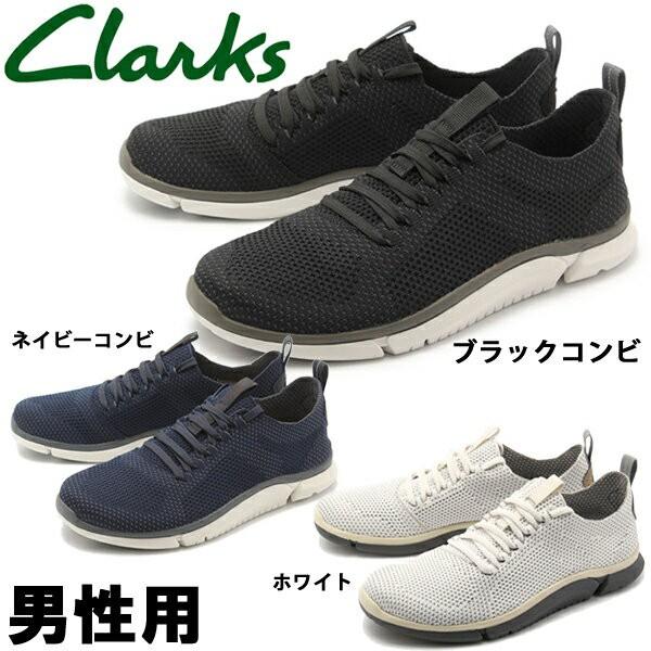 クラークス トライケン ラン 男性用 CLARKS TRIKE...