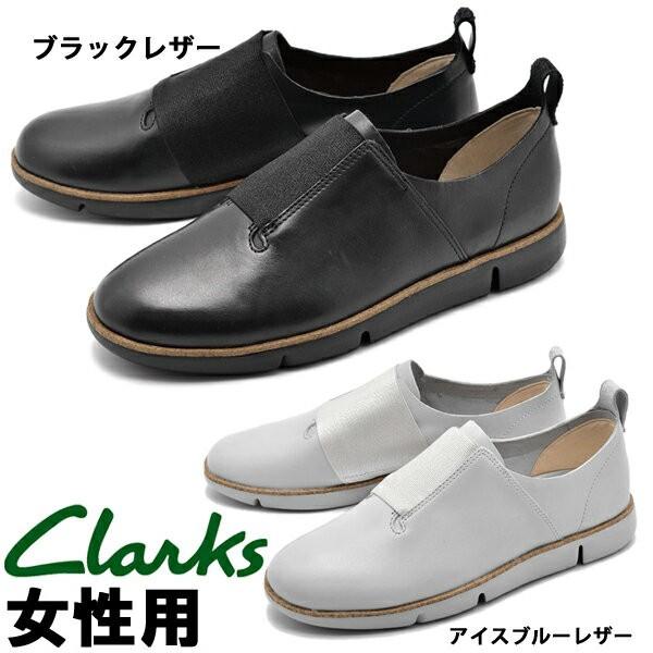 クラークス トライ フォーム 女性用 CLARKS TRI F...