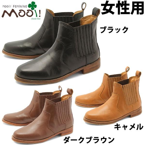 モーイ MF303 本革 サイドゴア ブーツ 女性用 MOO...