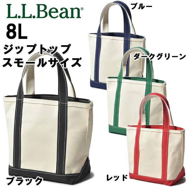L.L.Bean ボート アンド トート バッグ ジップ ト...
