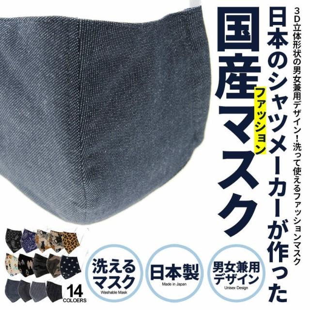送料無料 マスク 洗える 日本製 国産 ガーゼ エコ...
