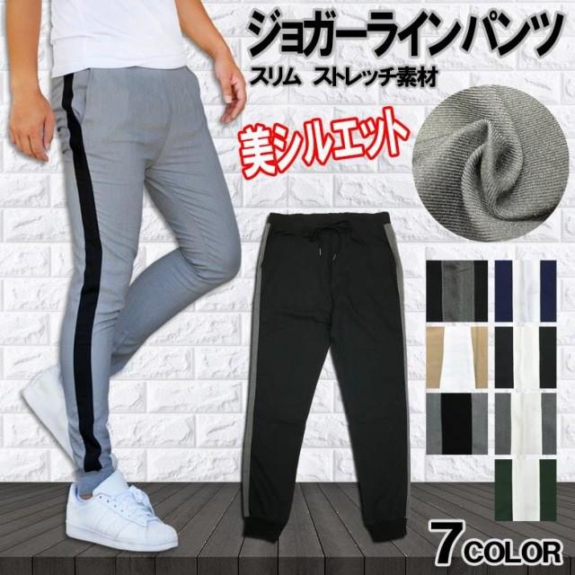 サイドラインジョガーパンツ 美脚効果のサイドラ...