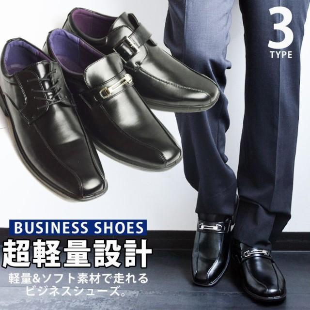 送料無料 ビジネスシューズ メンズ スニーカー 靴...