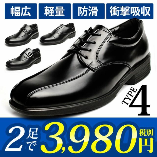 ビジネスシューズ メンズ 2足セット 3,980円(税別...