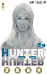 【新品】HUNTER×HUNTERハンター×ハンター(1-36...
