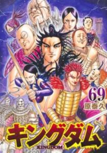 【入荷予約】【新品】キングダム (1-57巻 最新刊)...