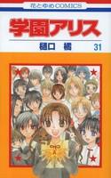 【中古】学園アリス (1-31巻 全巻) 全巻セット コ...