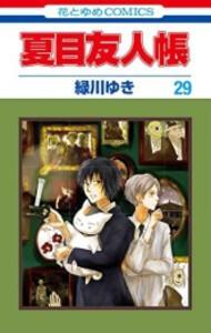 【在庫あり/即出荷可】【新品】夏目友人帳 (1-24...