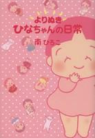 【新品】よりぬき ひなちゃんの日常 (全1巻)