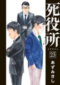 【在庫あり/即出荷可】【新品】死役所 (1-13巻 最...